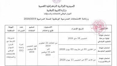 Photo of رزنامة الإمتحانات المدرسية الوطنية للسنة الدراسية 2020/2019
