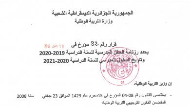 Photo of رزنامة العطل المدرسية للسنة الدراسية 2020/2019